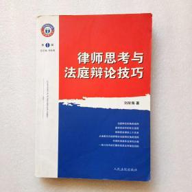 律师思考与法庭辩论技巧(作者刘彤海签名本)正版、现货、当天发货