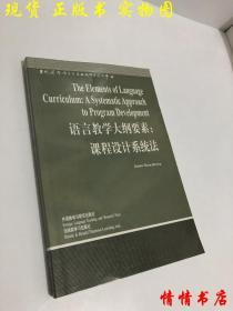 语言教学大纲要素