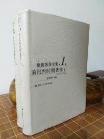 康德著作全集 前批判时期著作 第1卷I(1747-1756)+第2卷II(1757-1777)全2册  合售