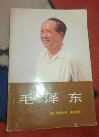 原版 毛泽东