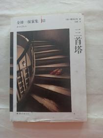 三首塔:横沟正史作品·金田一探案集13