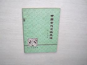 中国古代造纸史话
