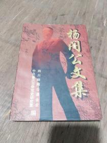 杨阁公文集