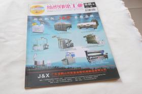 纺织印染工业 2010.6 燃料刊