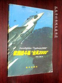 《欧洲战斗机.台风2000》 蓝天出版社