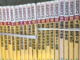 韩国原版漫画 1-20册