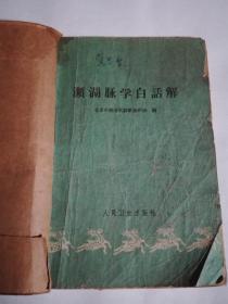 濒湖脉学白话解,书皮用线装订修改过,品弱,61年1版1印。(架上)