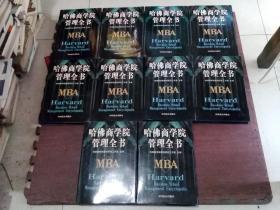 哈佛商学院管理全书(全十册 )