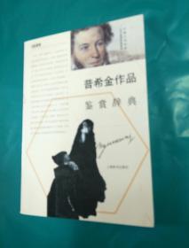外国文学名家名作鉴赏辞典系列:普希金作品鉴赏辞典