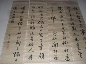 民国时期高密地方名人杜春龄行楷精写四条屏一套全140*130厘米