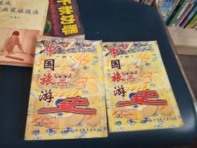 中国旅游史:古代部分、近现代部分(两本合售)