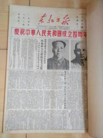 东北日报1953年10月合订本