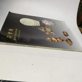 朵云轩2013春季艺术品拍卖会 瓷器杂项专场、