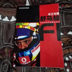 车王专辑:舒马赫f1法拉利红色的旋风时代
