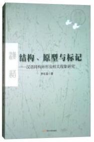 结构 原型与标记 汉语同构异形及相关现象研究 罗红昌 四川大学出版社 9787569001440