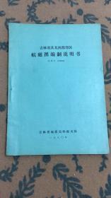 吉林省及西部邻区航磁图编制说明书  1980年