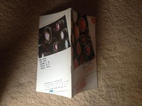 《未来摄影家》小丛书:变焦镜头的选择与使用