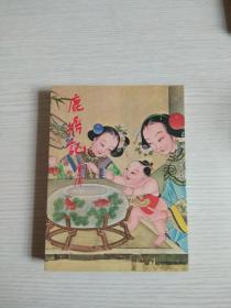 鹿鼎记 二(明河社)四版
