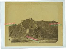 清代长城残迹大幅蛋白老照片,河北山海关老龙头?请买家自辨。26.5X20厘米