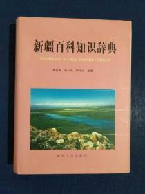 《新疆百科知识辞典》