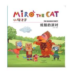 小猫米罗·炫酷的派对