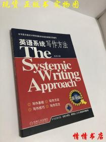 英语系统写作方法(英文版)