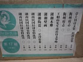 湖湘文库:《衡州府志》全二册  一二2本合售    16开精装书95品全新未拆封