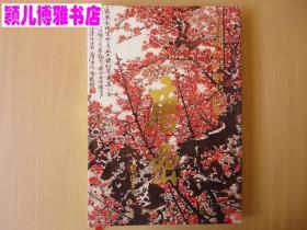 中国现代名家书画集・唐喦(精装8开厚册)著名旅美书画家