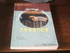 高级英语自学系列教程・文学阅读与欣赏