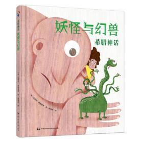 蓝风筝童书:希腊神话 妖怪与幻兽