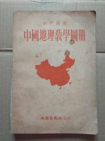 初中适用:中国地理教学图册