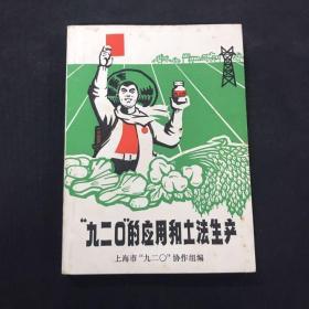 """""""九二〇""""的应用和土法生产"""