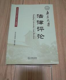 南京大学法律评论(2012年春季卷总第37期)