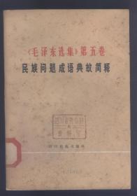 《毛泽东选集》第五卷民族问题成语典故简释