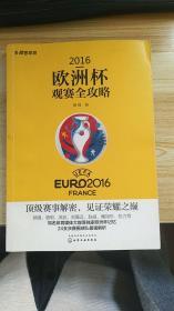 2016欧洲杯观赛全攻略