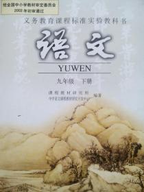 初中语文九年级下册,初中语文9年级下册,初中语文课本,初中语文2006年2版