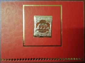 民国宫门10分面值金箔邮票1枚