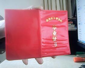 郑州市中等学校毕业证书