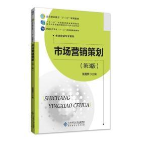 市场营销策划(第3版)