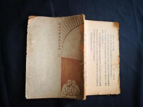 买满就送 《开明活页文选合装册》第11册  书后缺了几页