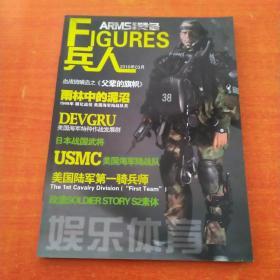兵人FIGURES——军事装备ARMS(2010年3月)