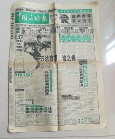 (报纸)中国足球报1998年9月22日(4开8版)。