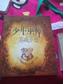 少年巫师养成手册--使用说明书