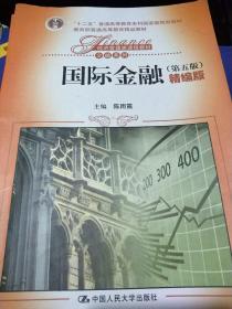 国际金融(第五版 精编版)