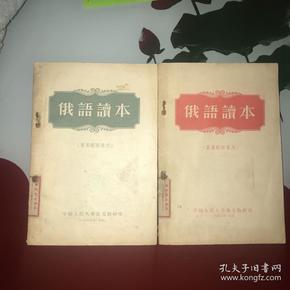 俄语读本 两册合售