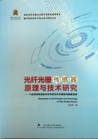 正版】光纤光栅传感器原理与技术研究