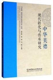 中华美德现代转化与传承研究