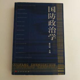 国防政治学(姜汉斌签赠本)