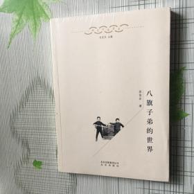 北京口述历史:八旗子弟的世界