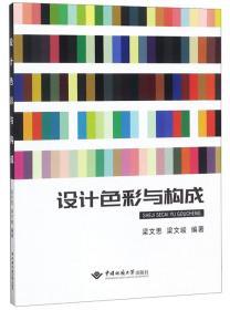 设计色彩与构成